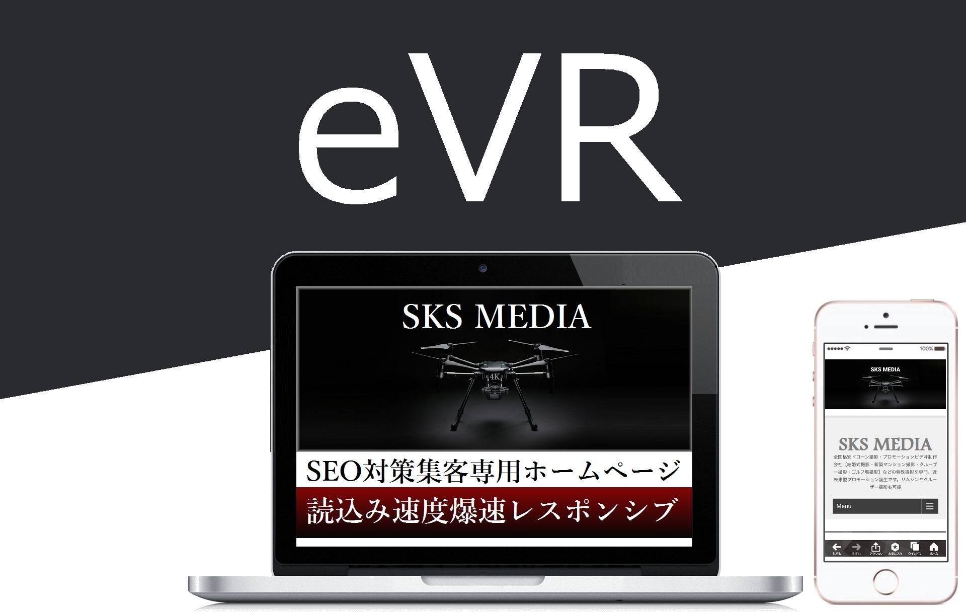 無料体験eVR