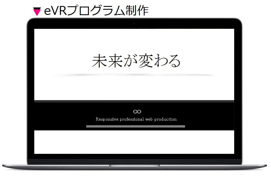 eVR口コミ